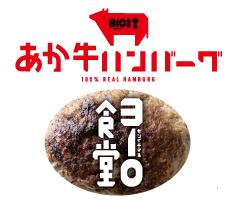 310食堂 阿蘇トルティキッチン